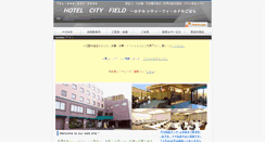 Preview of hotel-cityfield.co.jp
