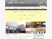 Tablet Preview of hotel-cityfield.co.jp